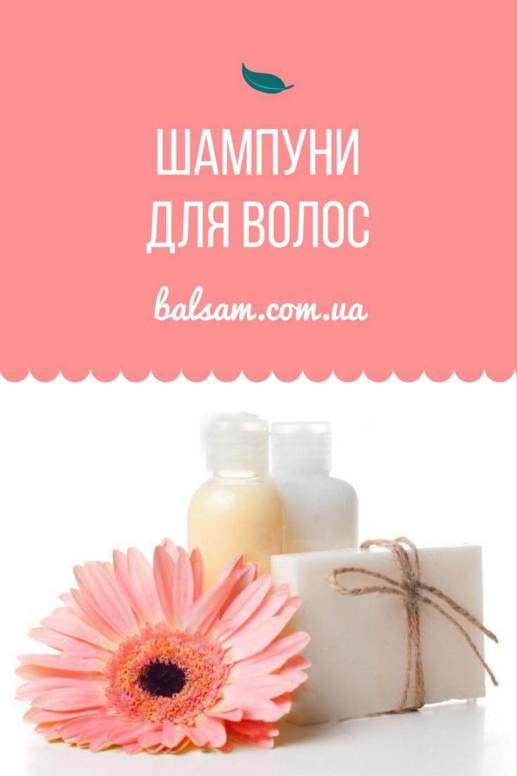 ДЛЯ ВОЛОС шампуни кремовые, жидкие, твердые