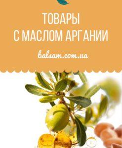 Косметика с маслом аргании