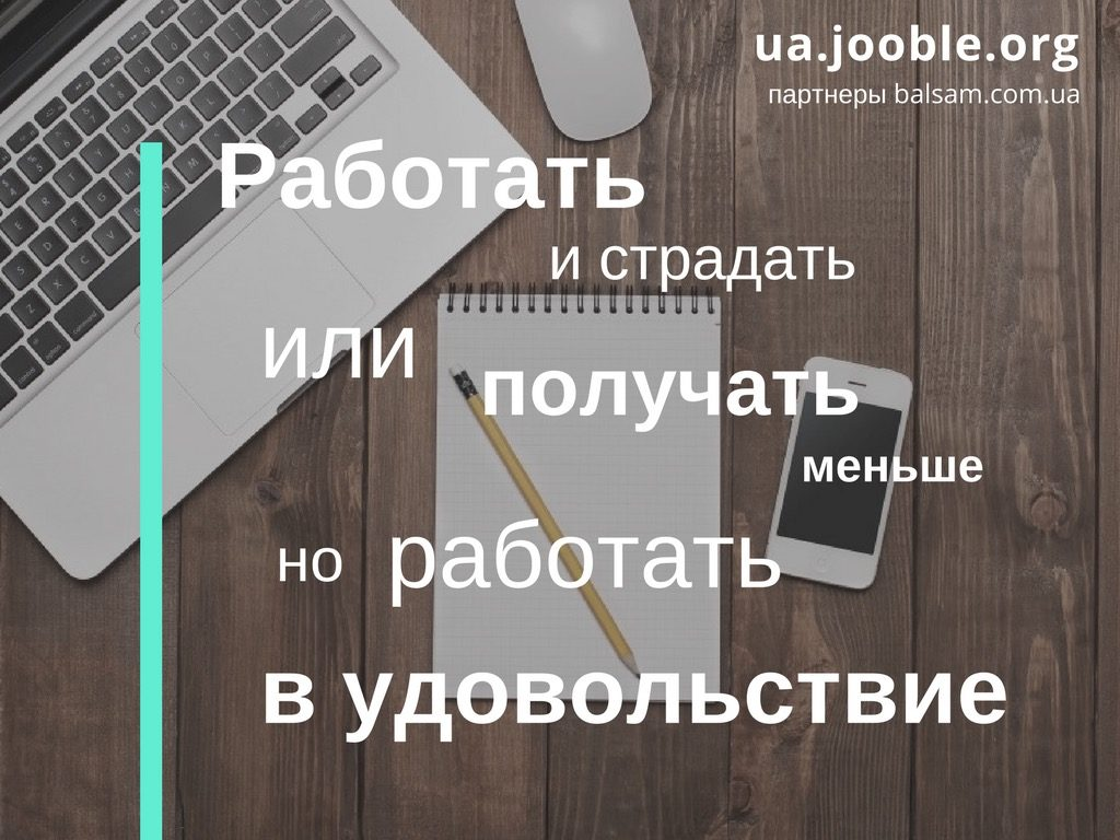 ищу работу